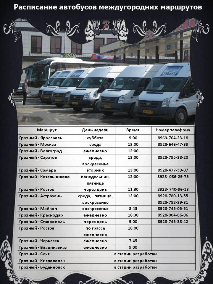 Чеченская Республика. Грозный. Расписание автобусов междугородних маршрутов