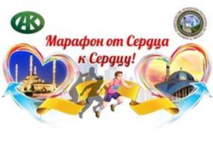 В Чечне пройдет III открытый международный беговой марафон «от Сердца к Сердцу»