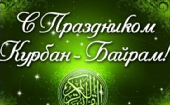 Поздравление  министра Черхигова с праздником Курбан-байрам