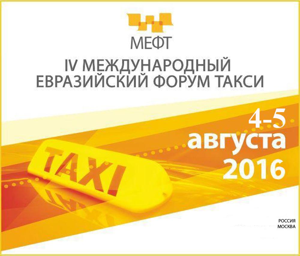 IV Международный Евразийский форум «ТАКСИ»