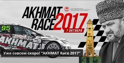 Второе заседание оргкомитета по подготовке к Гран-При «AKHMAT RACE 2017» провели в Грозном