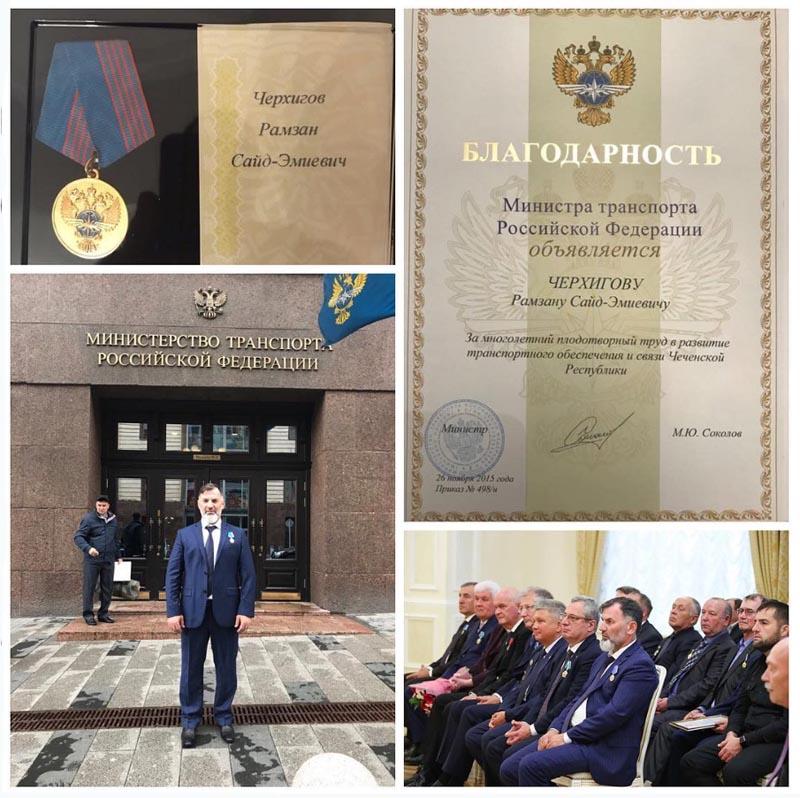 Министр транспорта и связи ЧР Рамзан Черхигов удостоился медали «За безупречный труд и отличие III степени»