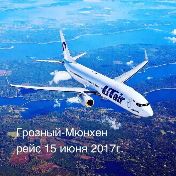 Открылся новый авиарейс «Грозный - Мюнхен»