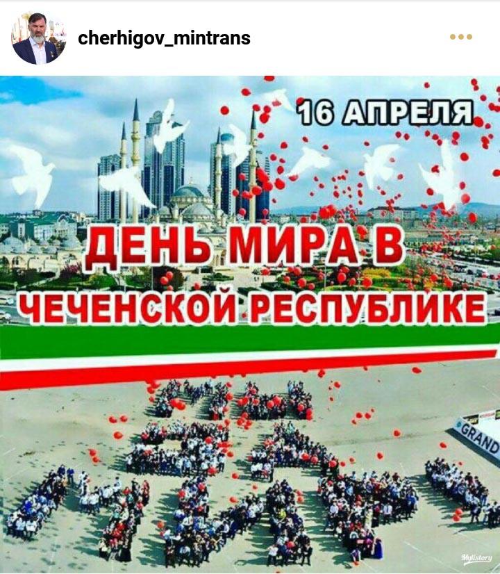 Поздравление Министра транспорта и связи Чеченской Республики Р. С-Э. Черхигова с Днем мира