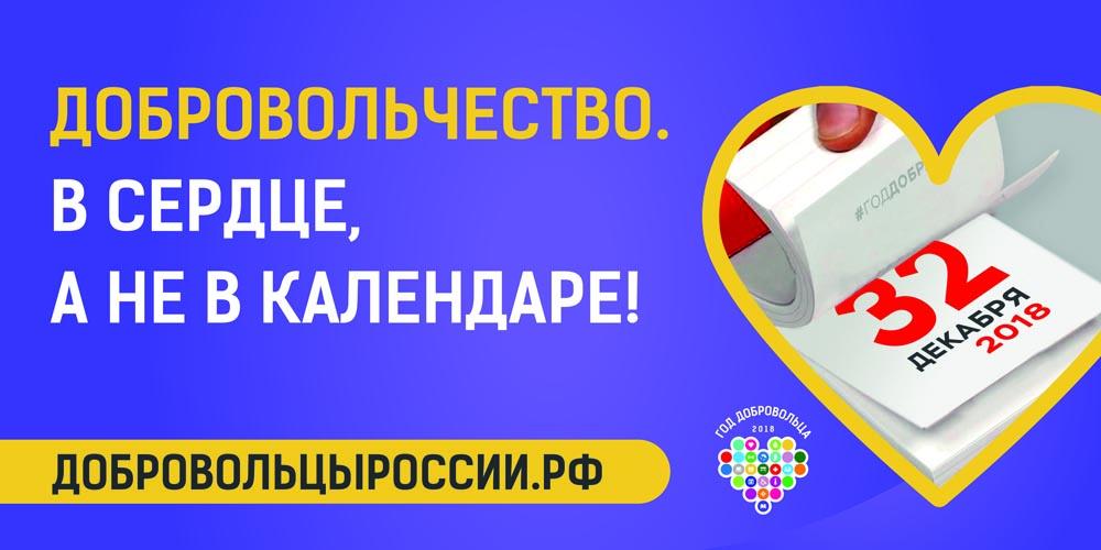 Участвуй в конкурсе «Добровольцы России»!