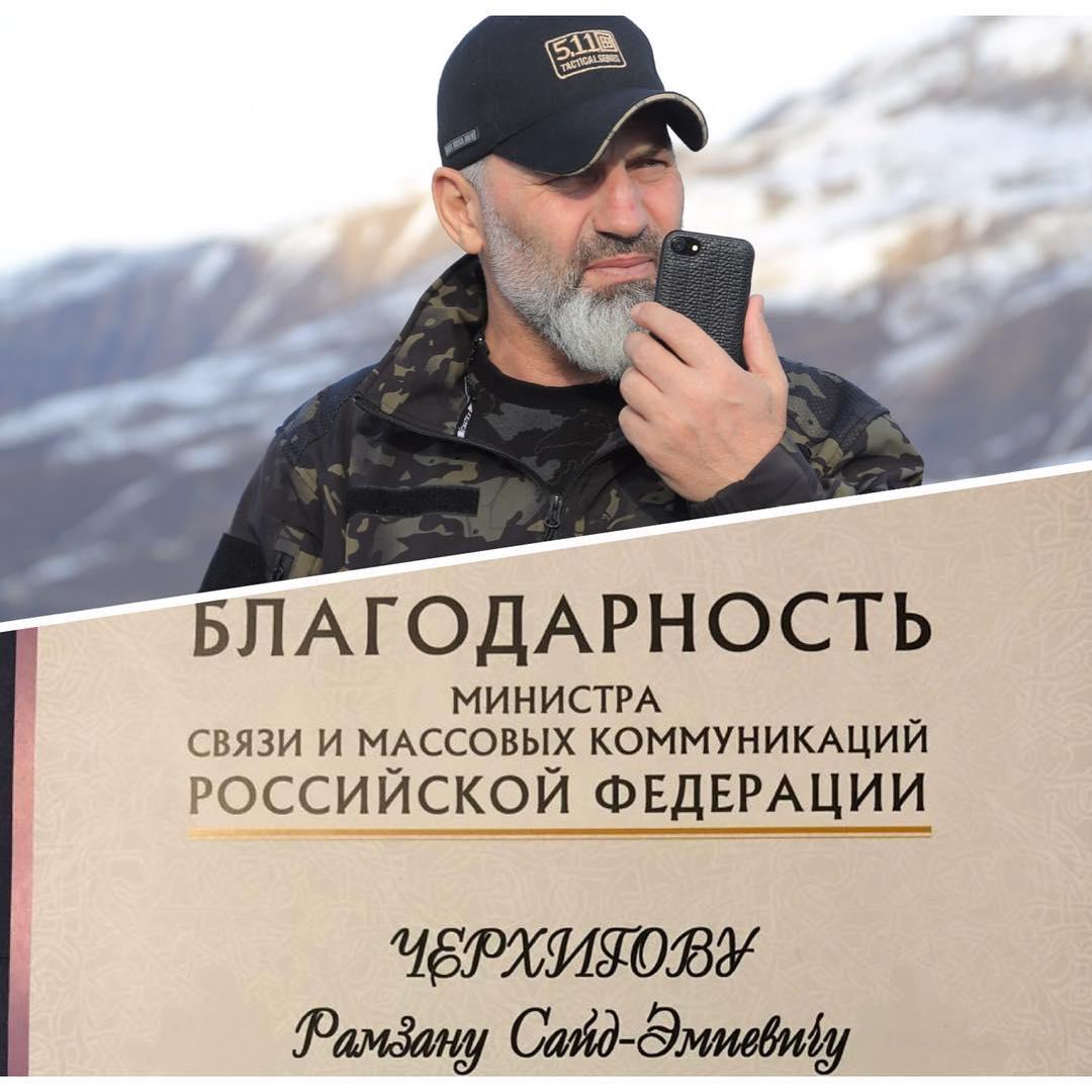 Черхигов Рамзан получил Благодарность Министра связи и массовых коммуникаций России