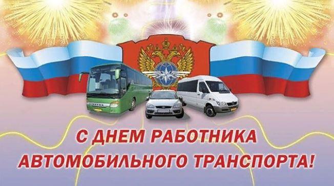 Поздравление министра Черхигова с днем работника автомобильного и городского пассажирского транспорта