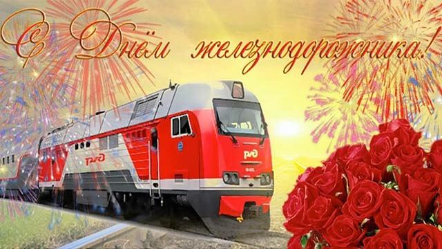 Поздравление Министра транспорта и связи Чеченской Республики Черхигова Рамзана Сайд-Эмиевича с Днем железнодорожника