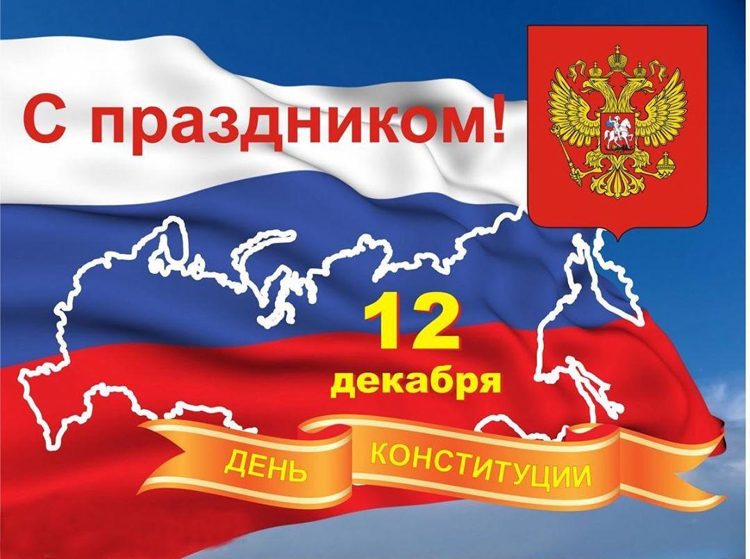 Поздравление министра Черхигова с Днём Конституции Российской Федерации