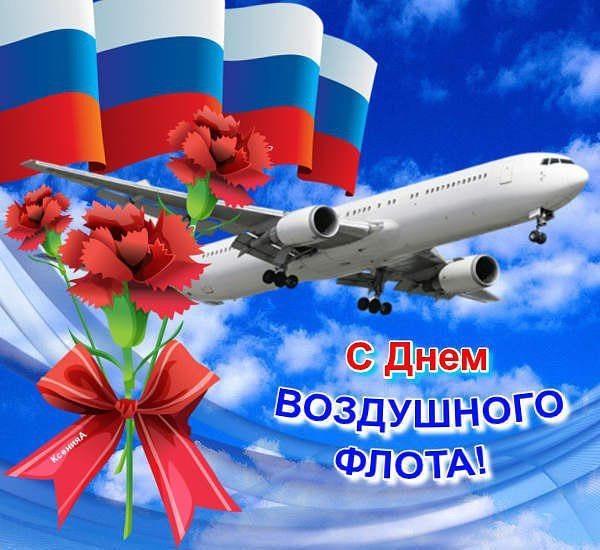 Поздравление Министра транспорта и связи Чеченской Республики Черхигова Рамзана Сайд-Эмиевича с Днем воздушного флота России