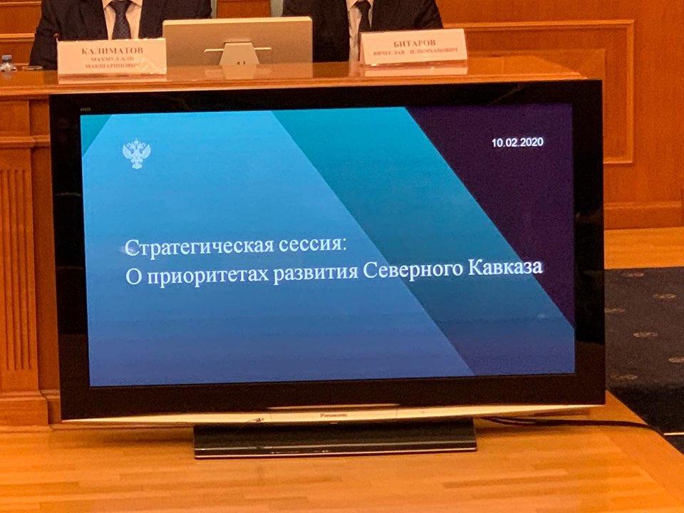 В г. Москва проходит пленарное заседание стратегической сессии Счётной палаты