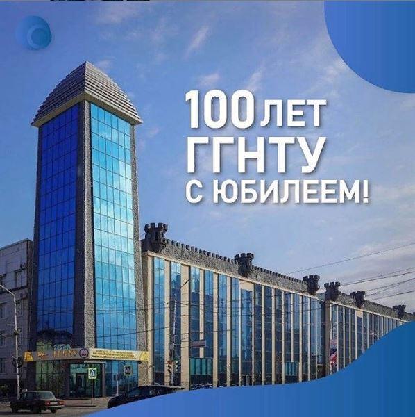 Рамзан Черхигов поздравил ГГНТУ с юбилеем - 100-летием со дня основания!