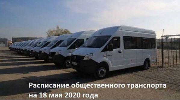 Расписание общественного транспорта на 18 мая 2020года