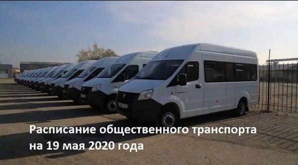 Расписание общественного транспорта на 19 мая 2020года