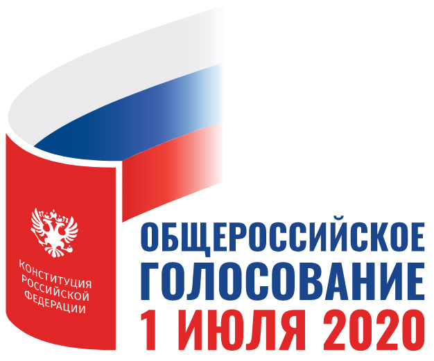 С 25 июня по 1 июля пройдет всероссийское голосование по поправкам в Конституцию Российской Федерации