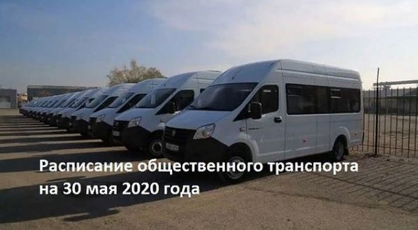 Расписание общественного транспорта на 30 мая 2020года