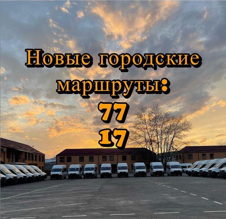 Для вашего удобства запускаются новые городские маршруты №77 и №17