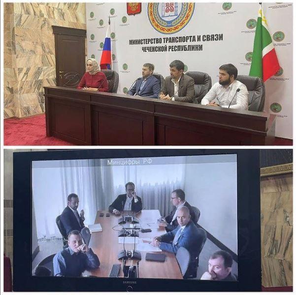 В министерстве транспорта и связи Чеченской Республики прошло совещание по вопросу подключения СЗО к сети «Интернет» и устранения цифрового неравенства.