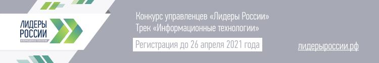Вице-премьер и министр цифрового развития России приглашают к участию в треке «Информационные технологии» четвертого конкурса «Лидеры России»